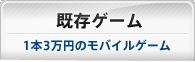 既存ゲーム 1本3万円のモバイルゲーム